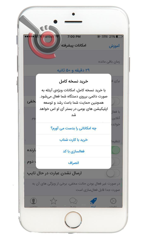 تلگرام آیفون