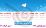 افزایش ممبر تلگرام – ممبر اجباری – ممبر پاپ – ممبر تضمینی تلگرام