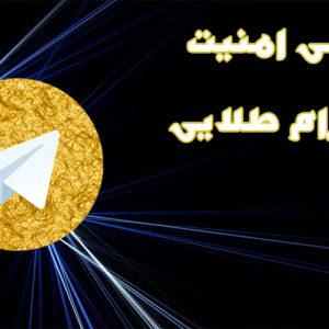 امنیت تلگرام طلایی
